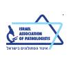 איגוד הפתולוגים בישראל
