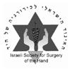 איגוד ישראלי לכירורגיה של היד