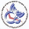 איגוד ישראלי לרפואה פיזיקלית ושיקום