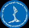 האיגוד הישראלי לטיפול רפואי נמרץ כללי