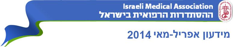ההסתדרות הרפואית בישראל