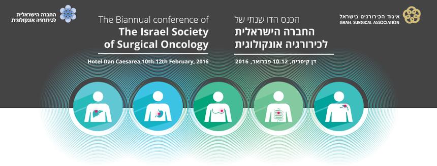 הכנס הדו-שנתי של החברה הישראלית לכירורגיה אונקולוגית